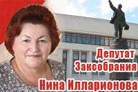 Нина Илларионова, депутат Заксобрания Калужской области
